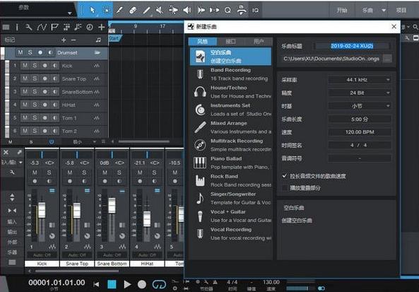 studio one 界面
