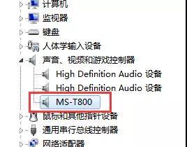 魅声T800设备管理器