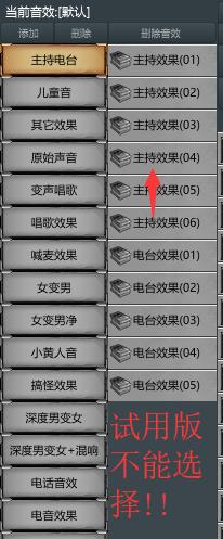 超级音效试用版音效列表不能选择
