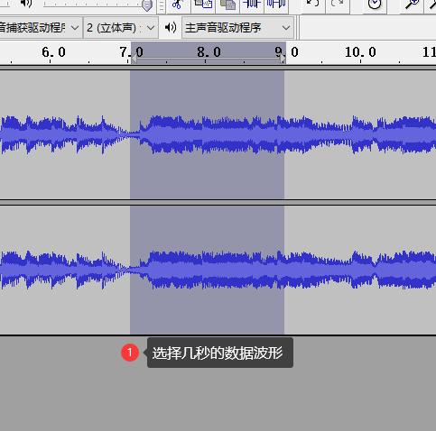 audacity选择几秒的数据波形