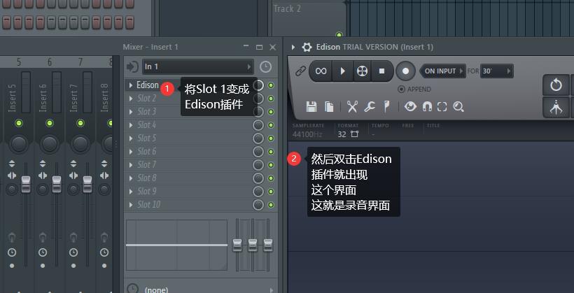 fl studo Edison 录音