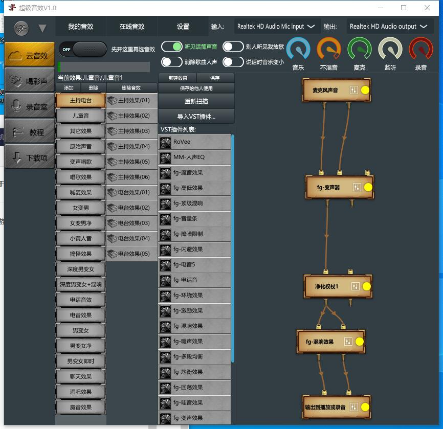 超级音效 变声软件