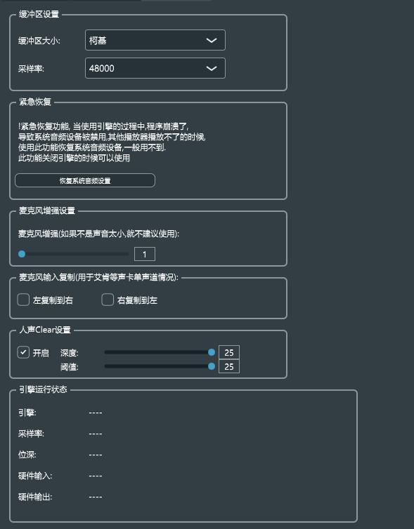 变声器软件