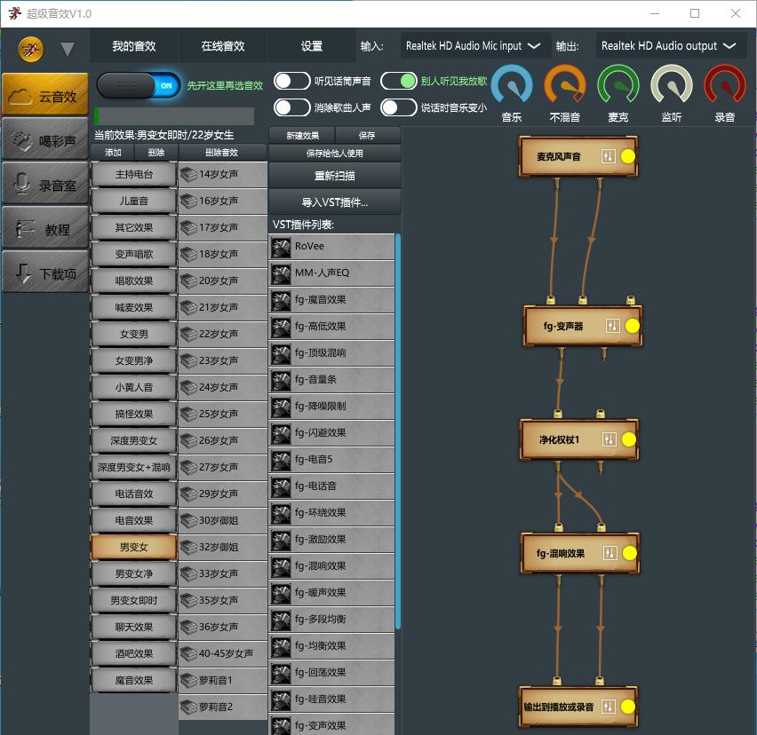 变声软件超级音效